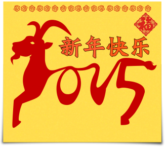 2015 Sheep year in yellow